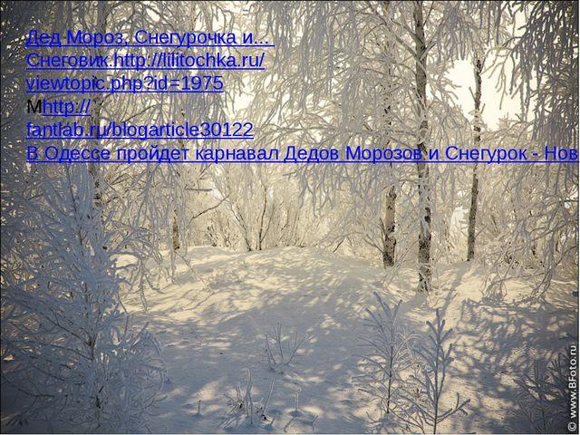 Дед Мороз, Снегурочка и... Снеговик.http://lilitochka.ru/viewtopic.php?id=19...