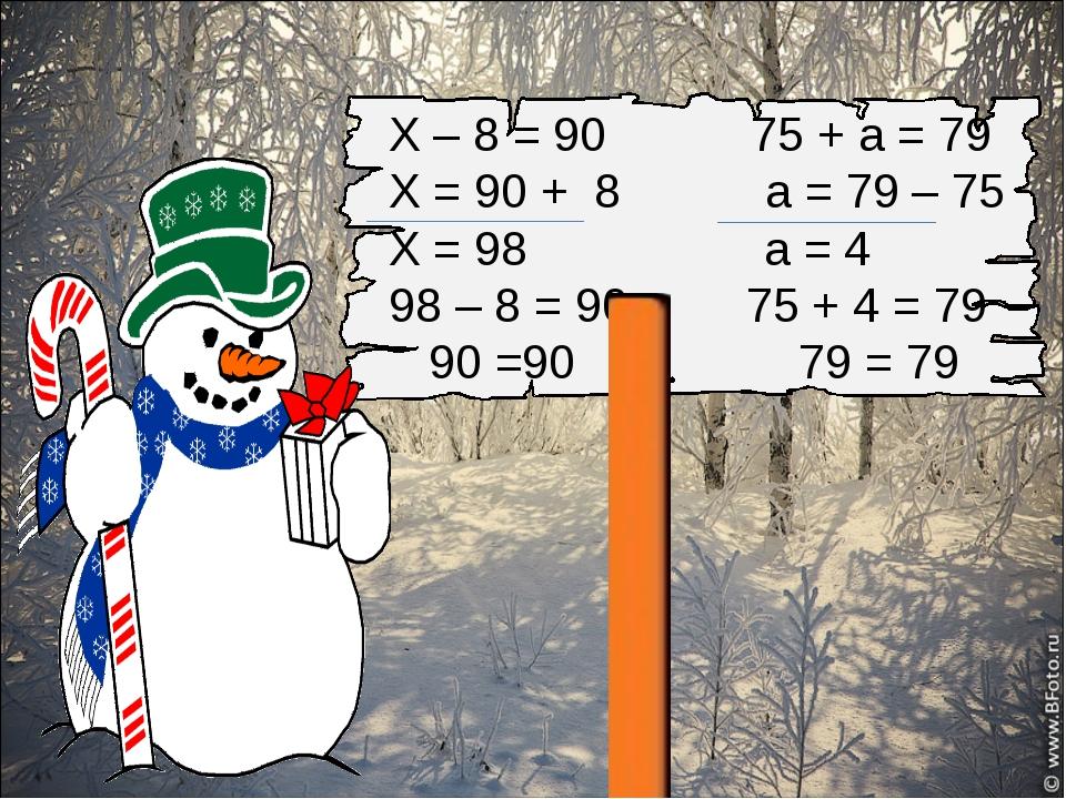 Х – 8 = 90 75 + а = 79 Х = 90 + 8 а = 79 – 75 Х = 98 а = 4 98 – 8 = 90 75 +...