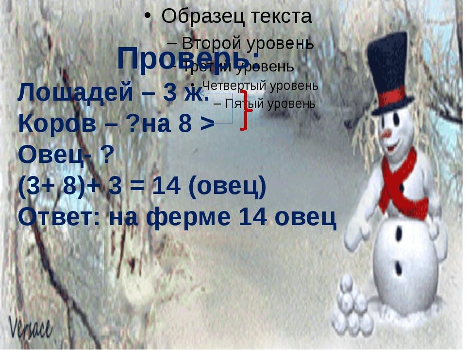 Проверь: Лошадей – 3 ж. Коров – ?на 8 > Овец- ? (3+ 8)+ 3 = 14 (овец) Ответ:...