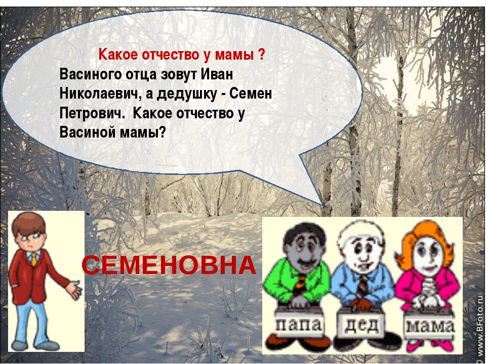 Какое отчество у мамы ? Васиного отца зовут Иван Николаевич, а дедушку - Сем...