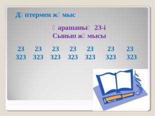 Дәптермен жұмыс Қарашаның 23-і Сынып жұмысы 23 23 23 23 23 23 23 323 323 323