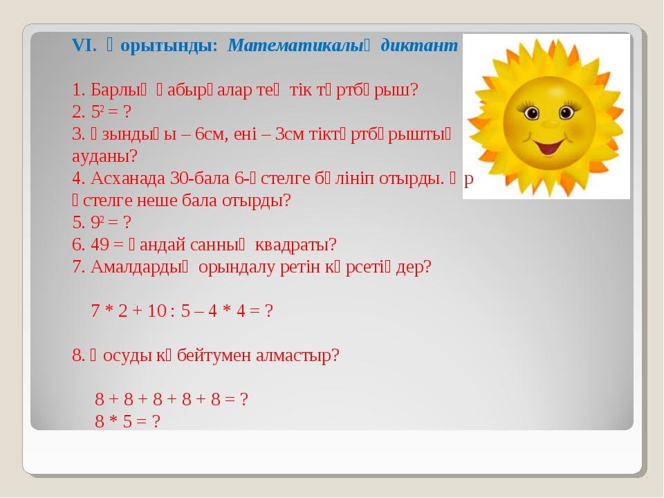 VI. Қорытынды: Математикалық диктант  1. Барлық қабырғалар тең тік төртбұрыш...