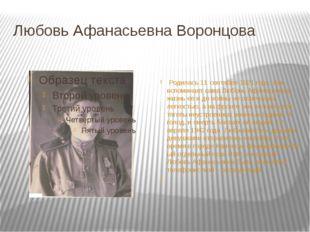 Любовь Афанасьевна Воронцова Родилась 11 сентября 1921 года. Как вспоминает с