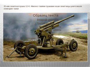 85-мм зенитная пушка 52-К. Именно такими пушками наши зенитчицы уничтожали не