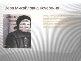 Вера Михайловна Кочергина Родилась 17 января 1921 года в городе Новошахтинск