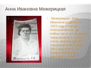 Анна Ивановна Межерицкая Межерицкая Анна Ивановна родилась в 1923 году в гор
