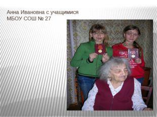 Анна Ивановна с учащимися МБОУ СОШ № 27