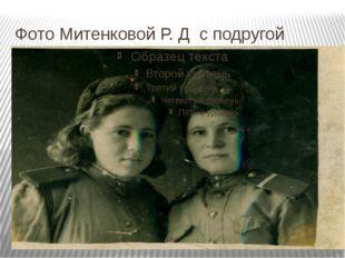 Фото Митенковой Р. Д с подругой