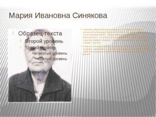 Мария Ивановна Синякова Синякова Мария Ивановна родилась 20 ноября 1925года