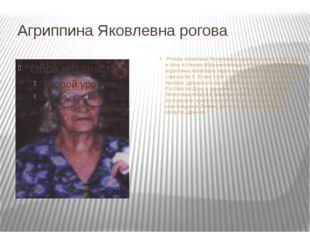 Агриппина Яковлевна рогова Рогова Агриппина Яковлевна родилась 8 июня 1924 г
