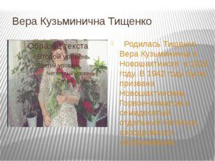 Вера Кузьминична Тищенко Родилась Тищенко Вера Кузьминична в Новошахтинске в