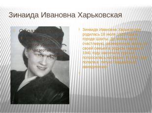 Зинаида Ивановна Харьковская Зинаида Ивановна Харьковская родилась 18 июля 1