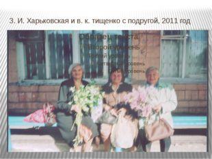 З. И. Харьковская и в. к. тищенко с подругой, 2011 год