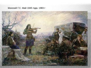 Минский Г.С. Май 1945 года. 1983 г