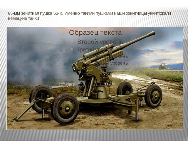 85-мм зенитная пушка 52-К. Именно такими пушками наши зенитчицы уничтожали не...