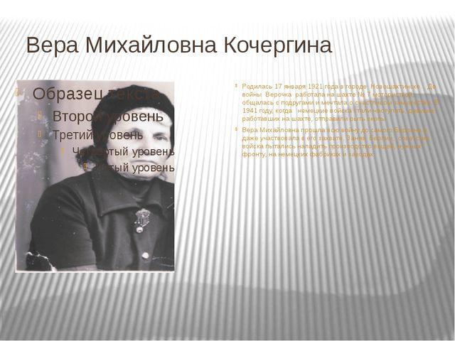 Вера Михайловна Кочергина Родилась 17 января 1921 года в городе Новошахтинск...