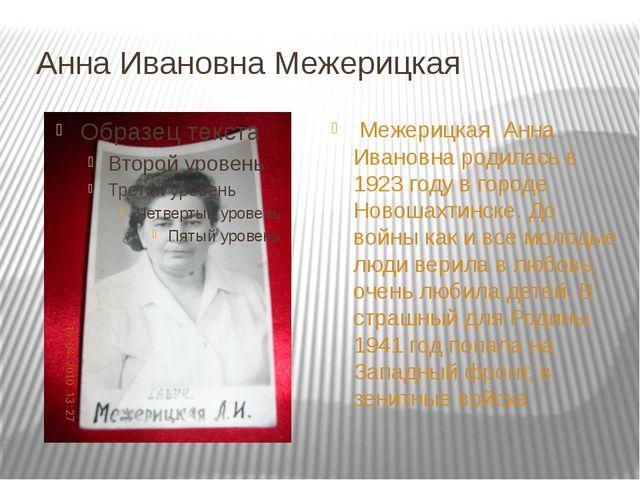 Анна Ивановна Межерицкая Межерицкая Анна Ивановна родилась в 1923 году в гор...