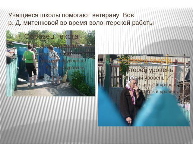 Учащиеся школы помогают ветерану Вов р. Д. митенковой во время волонтерской р...