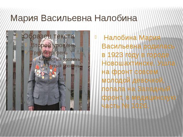 Мария Васильевна Налобина Налобина Мария Васильевна родилась в 1923 году в г...