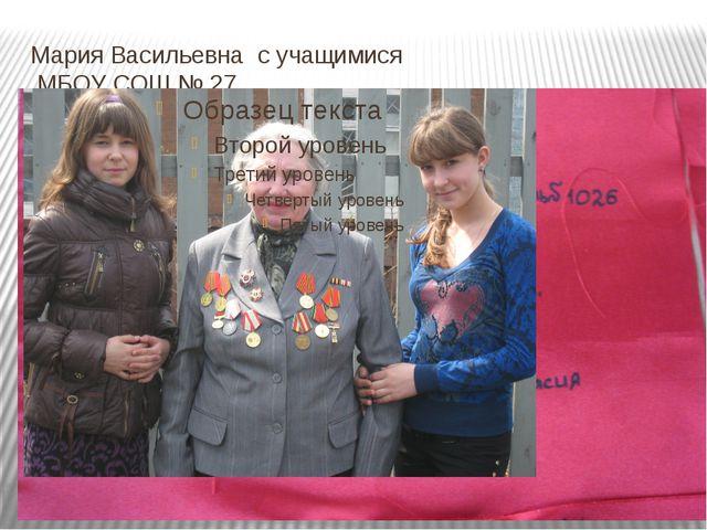 Мария Васильевна с учащимися МБОУ СОШ № 27