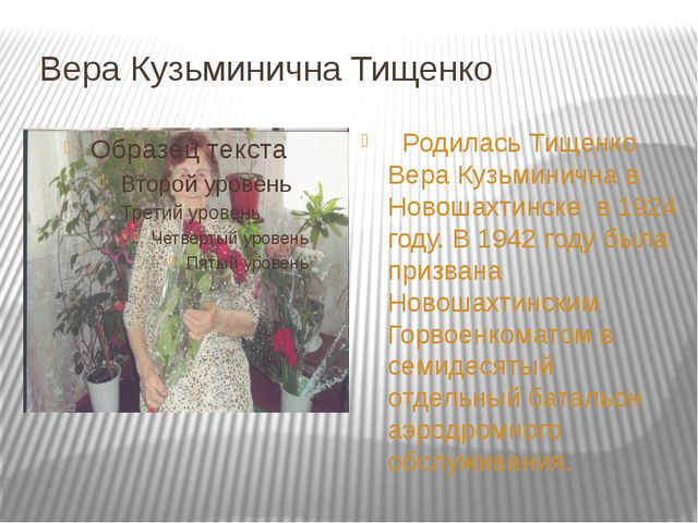 Вера Кузьминична Тищенко Родилась Тищенко Вера Кузьминична в Новошахтинске в...
