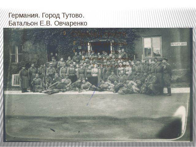 Германия. Город Тутово. Батальон Е.В. Овчаренко