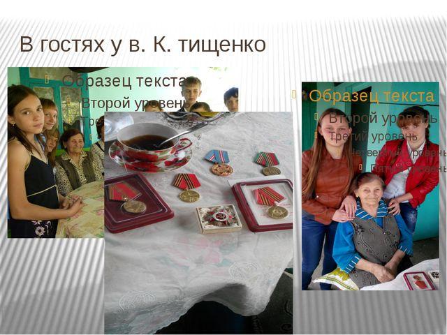 В гостях у в. К. тищенко