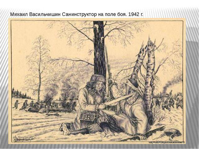 Михаил Васильчишин Санинструктор на поле боя. 1942 г.