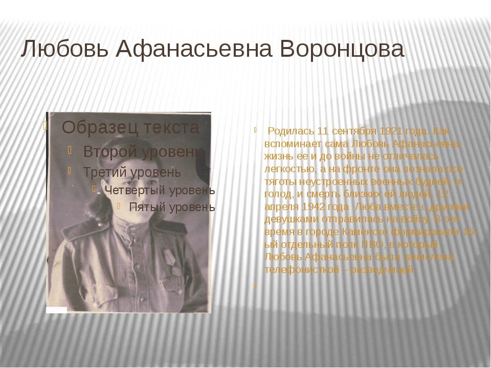 Любовь Афанасьевна Воронцова Родилась 11 сентября 1921 года. Как вспоминает с...