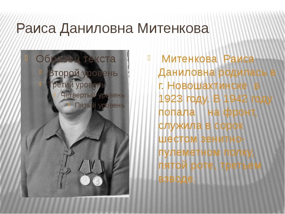 Раиса Даниловна Митенкова Митенкова Раиса Даниловна родилась в г. Новошахтин...
