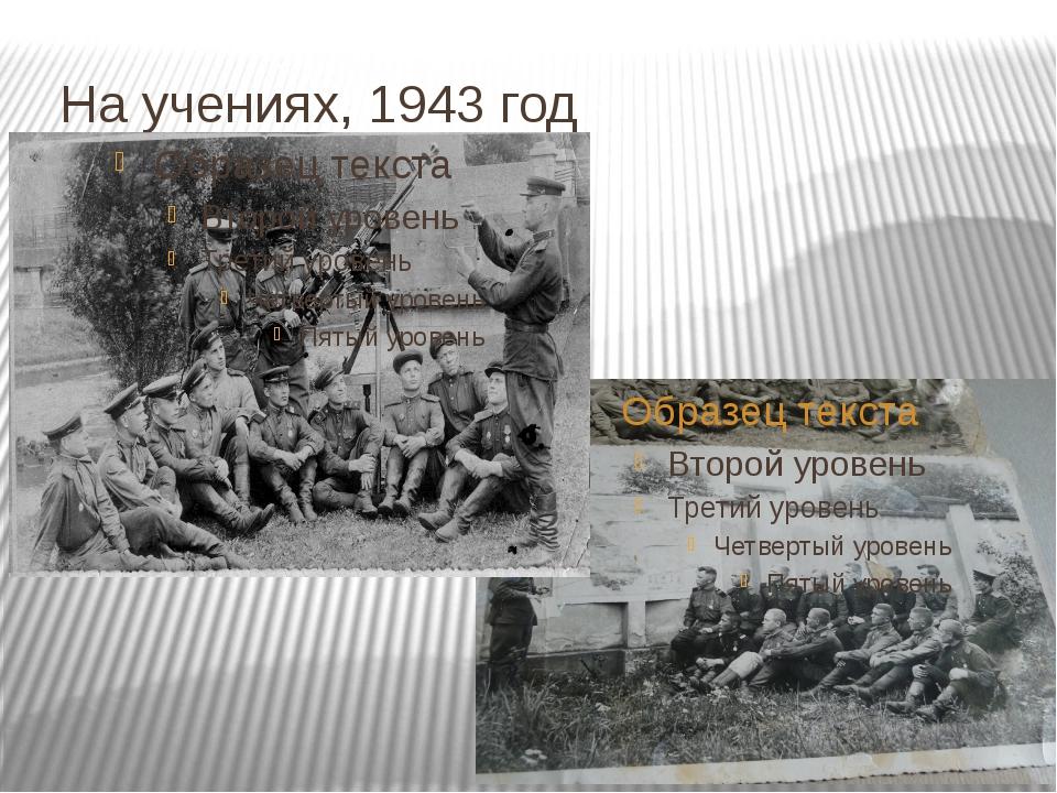 На учениях, 1943 год