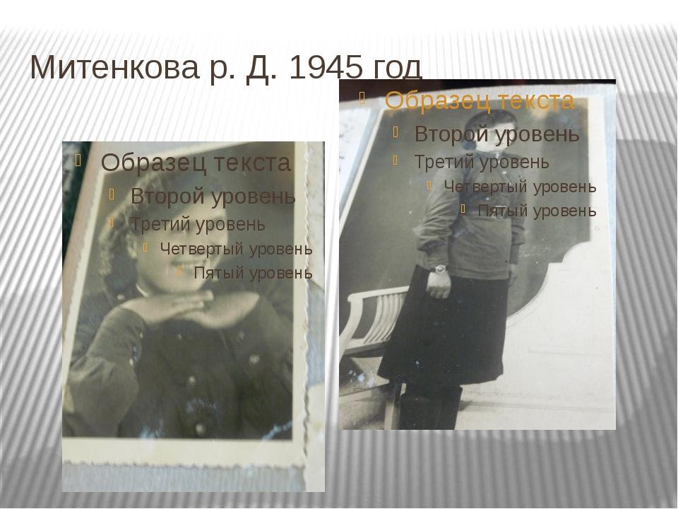 Митенкова р. Д. 1945 год