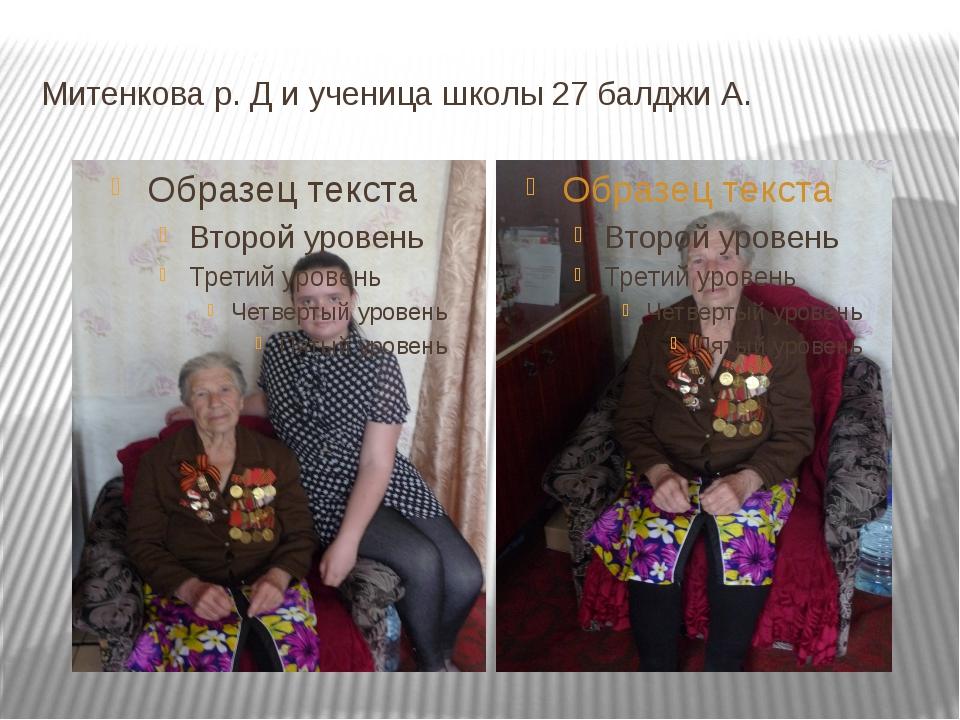 Митенкова р. Д и ученица школы 27 балджи А.