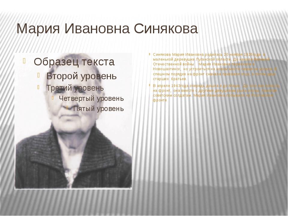 Мария Ивановна Синякова Синякова Мария Ивановна родилась 20 ноября 1925года...
