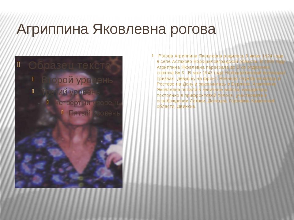 Агриппина Яковлевна рогова Рогова Агриппина Яковлевна родилась 8 июня 1924 г...