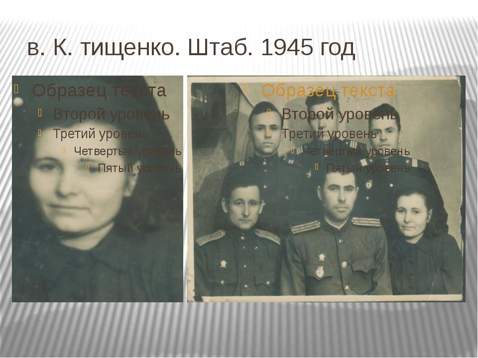 в. К. тищенко. Штаб. 1945 год