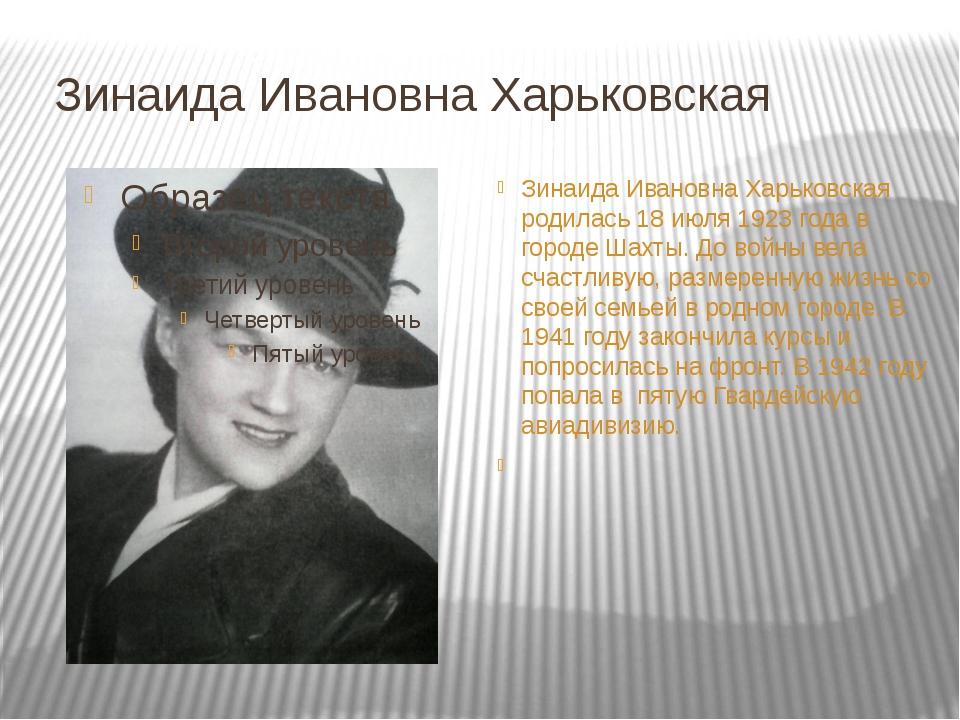 Зинаида Ивановна Харьковская Зинаида Ивановна Харьковская родилась 18 июля 1...