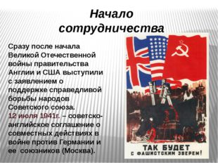 Начало сотрудничества Сразу после начала Великой Отечественной войны правител