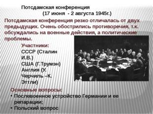 Потсдамская конференция (17 июня - 2 августа 1945г.) Участники: СССР (Сталин