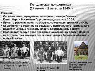 Потсдамская конференция (17 июня - 2 августа 1945г.) Решения: Окончательно оп