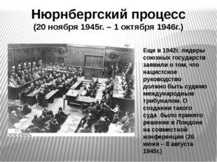 Нюрнбергский процесс (20 ноября 1945г. – 1 октября 1946г.) Еще в 1942г. лидер