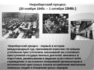 Нюрнбергский процесс (20 ноября 1945г. – 1 октября 1946г.) Нюрнбергский проце