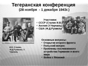 Тегеранская конференция (28 ноября - 1 декабря 1943г.) Участники: СССР (Стали