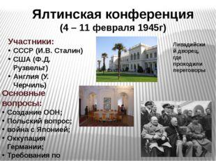 Ялтинская конференция (4 – 11 февраля 1945г) Участники: СССР (И.В. Сталин) СШ