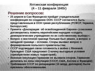 Ялтинская конференция (4 – 11 февраля 1945г) Решение вопросов: 25 апреля в Са