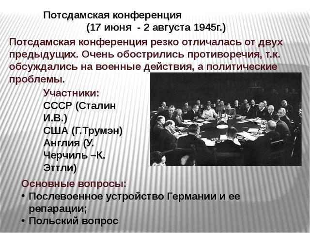 Потсдамская конференция (17 июня - 2 августа 1945г.) Участники: СССР (Сталин...