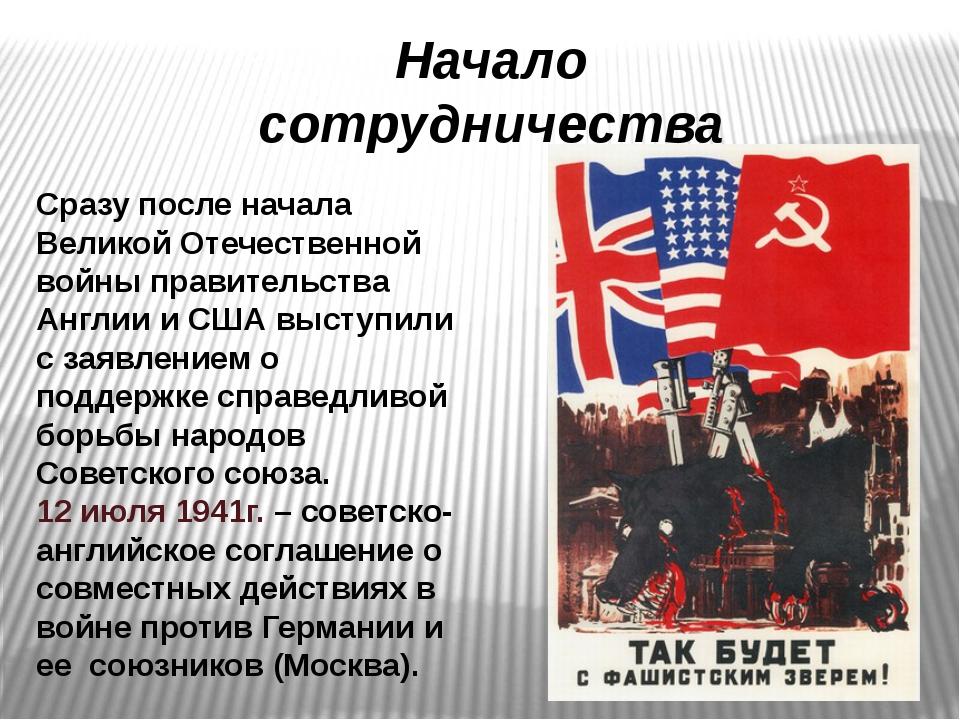 Начало сотрудничества Сразу после начала Великой Отечественной войны правител...