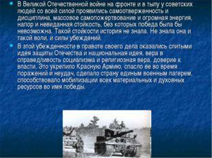 В Великой Отечественной войне на фронте и в тылу у советских людей со всей си