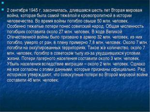 2 сентября 1945 г. закончилась, длившаяся шесть лет Вторая мировая война, ко