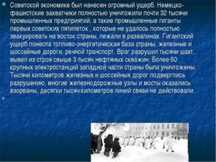Советской экономике был нанесен огромный ущерб. Немецко-фашистские захватчики